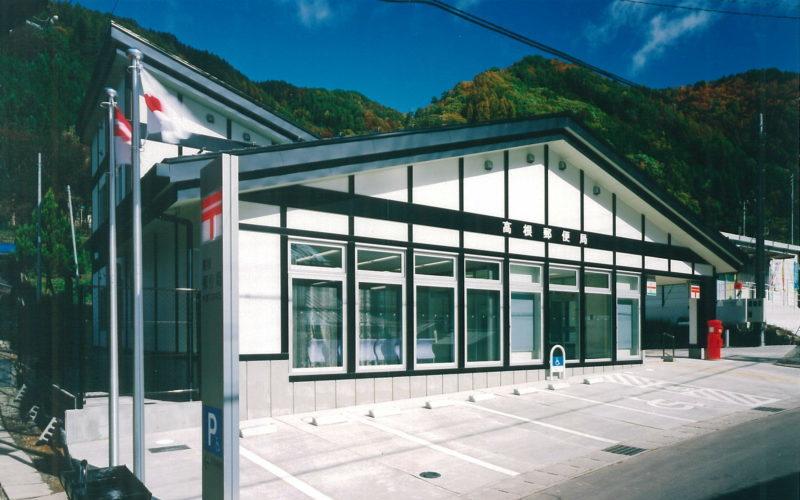 高根郵便局新築工(高山市高根町)